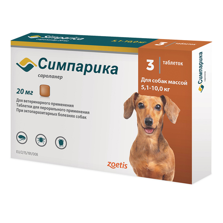 Симпарика Инсектоакарицидный препарат для собак 5,1-10,0 кг, 1 таблетка 20 мг