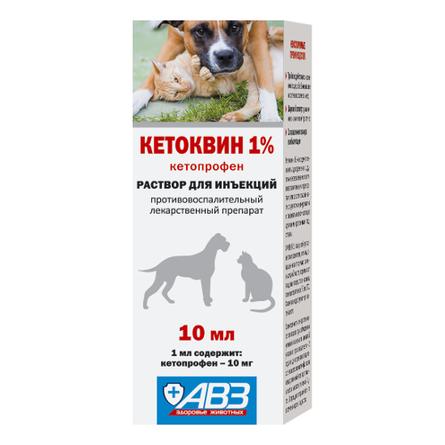 AVZ Кетоквин 1% Раствор для инъекций собакам и кошкам, 10 мл