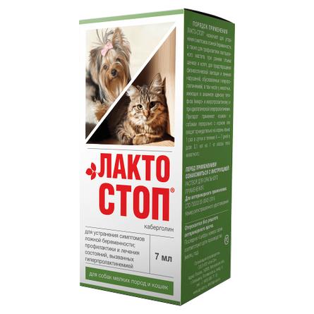Купить Api-San Лакто-Стоп Капли для собак мелких пород и кошек для коррекции полового поведения, 7 мл