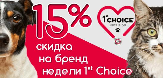 Скидка 15% на все корма бренда 1st Choice