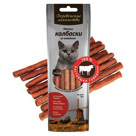 Деревенские Лакомства Мясные колбаски для взрослых кошек (с говядиной), 50 гр фото