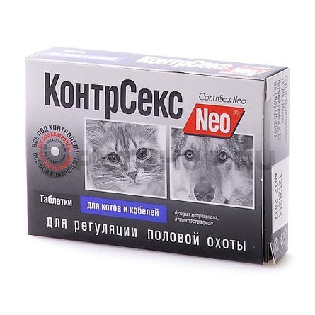 КонтрСекс Neo Таблетки для коррекции полового поведения для котов и кобелей, 10 таблеток