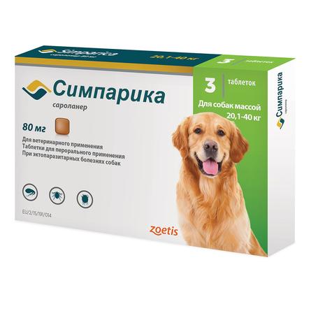 Симпарика Инсектоакарицидный препарат для собак 20,1-40,0 кг, 1 таблетка 80 мг