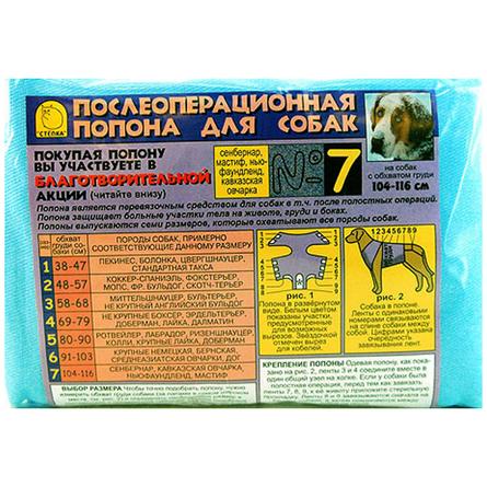 Купить Стёпка Попона послеоперационная для собак №7