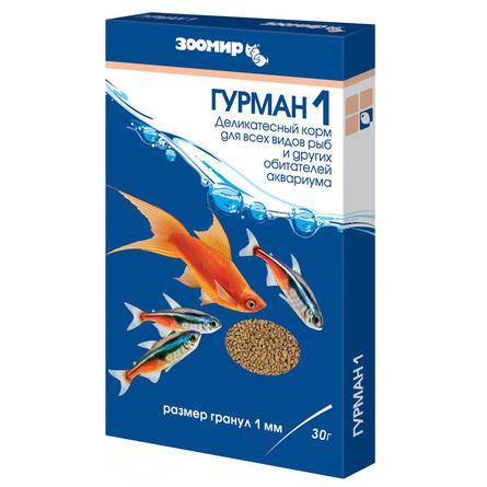 Зоомир Гурман 1 Корм для всех видов рыб, гранулы, 30 гр