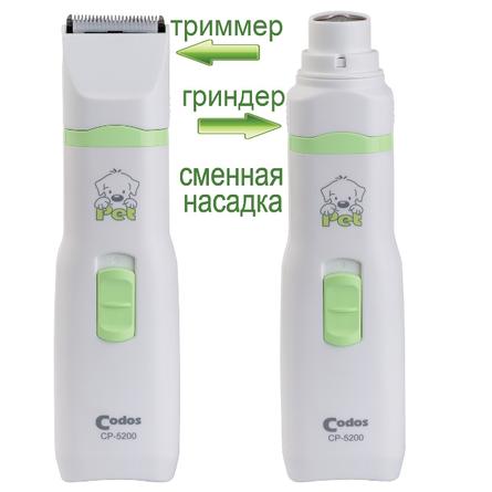 Купить Codos CP-5200 Триммер-гриндер для стрижки животных