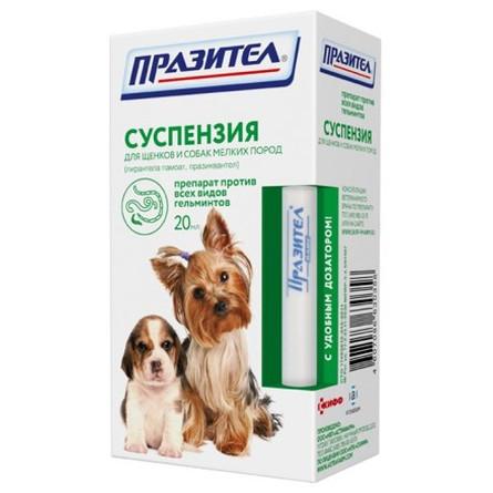 Празител Суспензия от внутренних паразитов для щенков и собак мелких пород, 20 мл фото