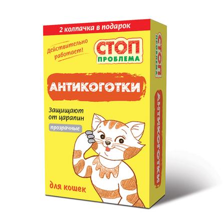Стоп Проблема Антикоготки для кошек прозрачные, 22 шт фото