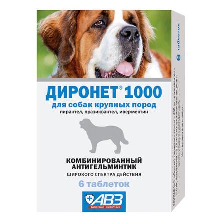 AVZ Диронет 1000 Таблетки для собак крупных пород от глистов, 6 таблеток фото