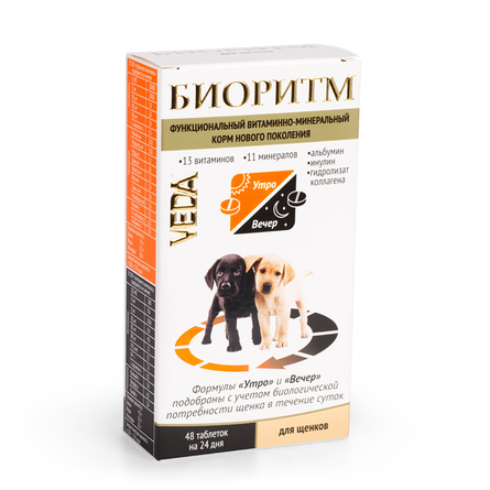 Купить Биоритм Витамины для щенков, 48 таблеток