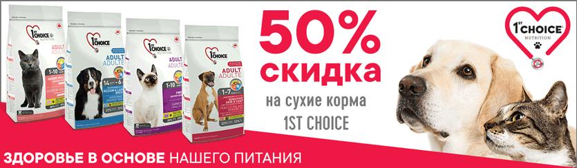 50% скидка на сухие корма 1st Choice