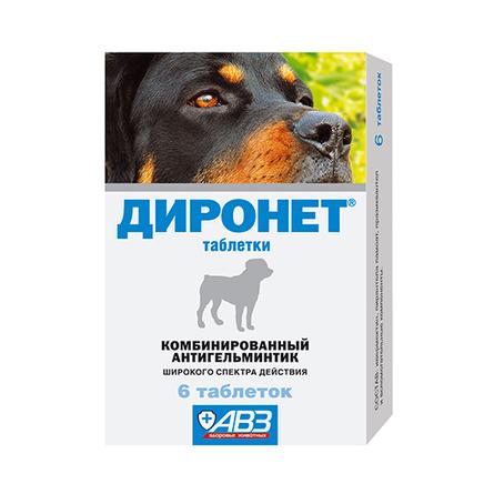 Купить Диронет таблетки от внутренних паразитов для собак, АВЗ