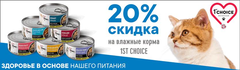 20% скидка на комплект из 5 консервов 1st Choice