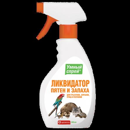 УМНЫЙ СПРЕЙ Ликвидатор пятен и запаха для грызунов, хорьков, птиц и рептилий, 200 мл