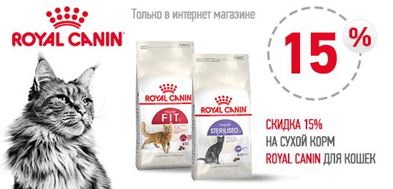 Скидка 15% на сухой корм Royal Canin для кошек